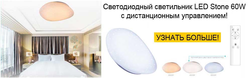 Светодиодный светильник LED Stone 60W