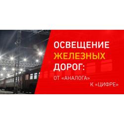 """Освещение железных дорог: от """"аналога"""" к """"цифре"""""""