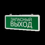 """Светильник аварийный IP20 1.5 ч """"ЗАПАСНЫЙ ВЫХОД"""" 3W односторонний"""