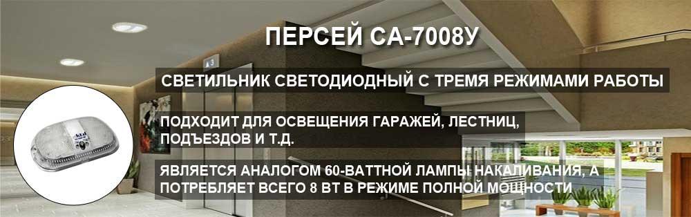 Светильник ПЕРСЕЙ СА-7008У