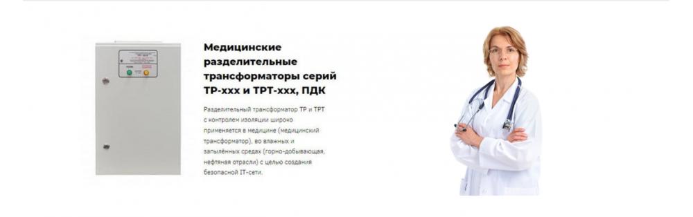 Медицинские разделительные трансформаторы серий ТР и ТРТ, ПДК